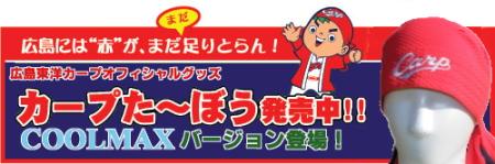 カープたーぼうCOOLMAX好評発売中!